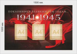стенд 1941_1945 арт. VOV_0001