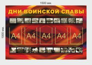 дни воинской славы арт. VOV_0005